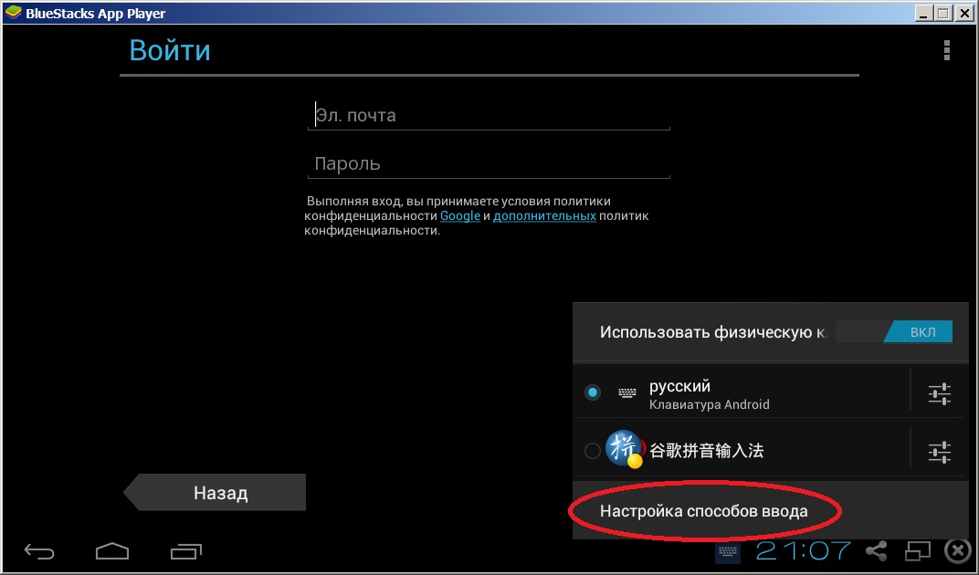 Где в bluestacks настройки
