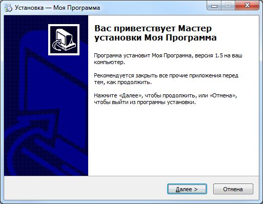 Inno Setup инструкция на русском - фото 6