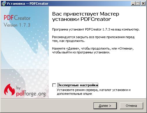 Pdf Creator инструкция - фото 5