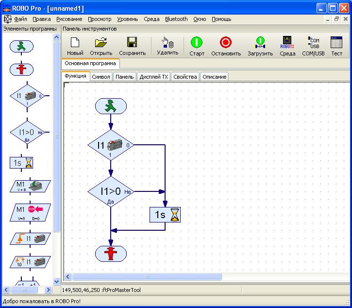 ПО для программирования роботов fischertechnik - ROBO Pro