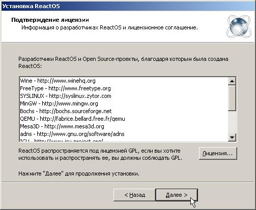 ReactOS 0 4 6 – улучшение стабильности и совместимости с Windows