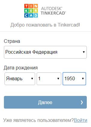 Запонение данных о себе при регистрации в Tinkercad