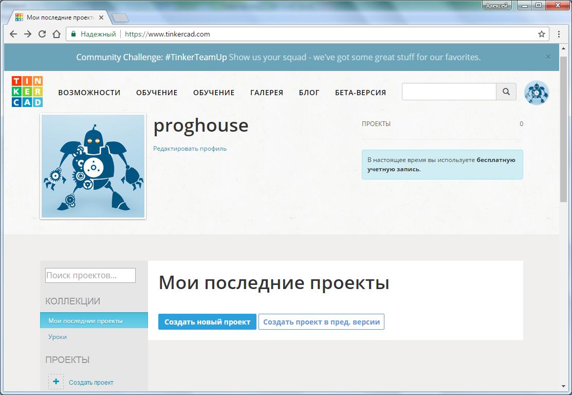 Профиль пользователя в веб-сервисе Tinkercad