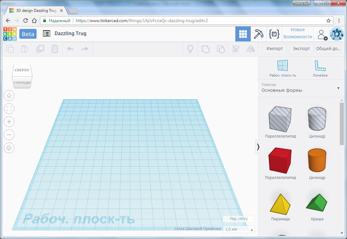 Новый проект Tinkercad