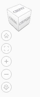 Кнопки управления просмотром в Tinkercad