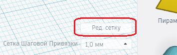 Кнопка изменения свойств сетки в Tinkercad