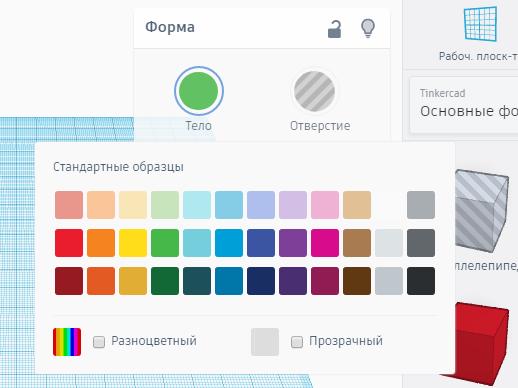 Изменение цвета формы в Tinkercad